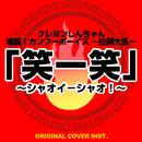 クレヨンしんちゃん爆盛!カンフーボーイズ~拉麺大乱~ 笑一笑~シャオイ-シャオ!~ ORIGINAL COVER INST./NIYARI計画