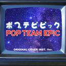 POP TEAM EPIC ポプテピピック ORIGINAL COVER INST. Ver./NIYARI計画