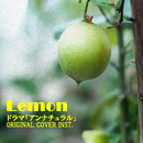 Lemon ドラマ「アンナチュラル」ORIGINAL COVER/NIYARI計画