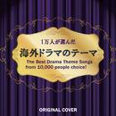 1万人が選んだ 海外ドラマのテーマ ORIGINAL COVER/NIYARI計画