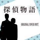 探偵物語 ORIGINAL COVER INST./NIYARI計画