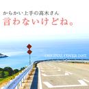 からかい上手の高木さん 言わないけどね。 ORIGINAL COVER INST./NIYARI計画