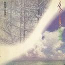 「冬と夏の物語」坂田晃一の世界/Various Artists