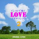 インストで聴くLOVEドラマソング! VOL.2/NIYARI計画