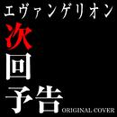 エヴァンゲリオン 次回予告 ORIGINAL COVER/NIYARI計画
