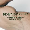 闘う男たちのテーマ2/NIYARI計画
