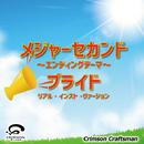 プライド メジャーセカンド エンディングテーマ(リアル・インスト・ヴァージョン)/Crimson Craftsman