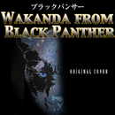 ブラックパンサー Wakanda from black panther ORIGINAL COVER/NIYARI計画