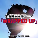 大谷翔平 入場テーマ「WRAPPED UP」ORIGINAL COVER INST./NIYARI計画