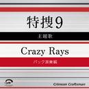 Crazy Rays 特捜9 主題歌(バック演奏編)/Crimson Craftsman