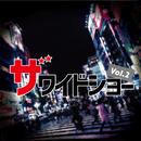 ザ・ワイドショーVol.2/Various Artists