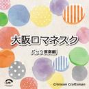 大阪ロマネスク(バック演奏編)/Crimson Craftsman