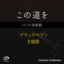 この道を ブラックペアン 主題歌(バック演奏編)/Crimson Craftsman