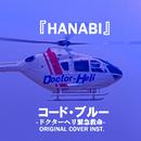 HANABI コード・ブルー-ドクターヘリ緊急救命- ORIGINAL COVER INST.Ver./NIYARI計画