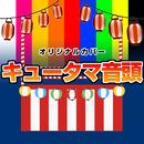 キュータマ音頭 オリジナルカバー/NIYARI計画
