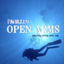 「海猿」より  OPEN ARMS ORIGINAL COVER INST. VER/NIYARI計画