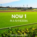 みんなのKEIBA  NOW1  ORIGINAL COVER/NIYARI計画