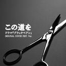 ドラマ『ブラックペアン』この道を  ORIGINAL COVER INST.Ver./NIYARI計画