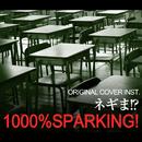 ネギま!? 1000%SPARKING! ORIGINAL COVER INST./NIYARI計画