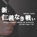 新・仁義なき戦い BATTLE WITHOUT HONOR OR HUMANITY ORIGINAL COVER/NIYARI計画