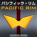 パシフィック・リム ORIGINAL COVER/NIYARI計画