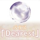 犬夜叉 「Dearest」 ORIGINAL COVER INST./NIYARI計画