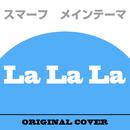 スマーフ メインテーマ La La La ORIGINAL COVER/NIYARI計画