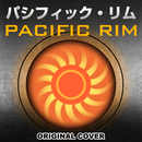 【ハイレゾ】パシフィック・リム ORIGINAL COVER/NIYARI計画
