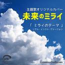 ミライのテーマ 映画未来のミライ 主題歌(リアル・インスト・ヴァージョン)/Crimson Craftsman