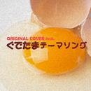 ぐでたまテーマソング ORIGINAL COVER inst./NIYARI計画