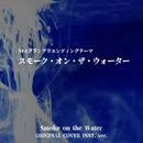 smoke on the water M-1グランプリエンディグテーマ ORIGINAL COVER INST. ver./NIYARI計画