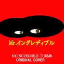 Mr.インクレディブル ORIGINAL COVER/NIYARI計画