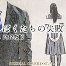 ぼくたちの失敗 高校教師  ORIGINAL COVER INST. Ver./NIYARI計画