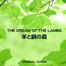 羊と鋼の森 THE DREAM OF THE LAMBS ORIGINAL COVER/NIYARI計画