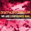 コンフィデンスマンJP WE ARE CONFIDENCE MAN ORIGINAL COVER/NIYARI計画