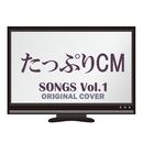 たっぷりCM SONGS Vol.1/NIYARI計画
