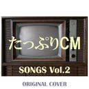 たっぷりCM SONGS Vol.2/NIYARI計画