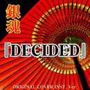 銀魂 DECIDED ORIGINAL COVER INST. Ver/NIYARI計画