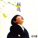 桜道/雲の上の君と(epilogue)/九州男