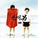 HB/九州男