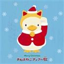 まねきねこダックの歌 メリークリスマス!/たつやくんとマユミーヌ