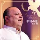 平和の歌/新垣勉