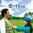 愛のBeat~Movie Edit~/森 広隆