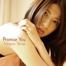 Promise You/柳めぐみ