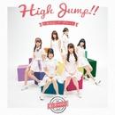 High Jump!!/愛乙女★DOLL