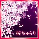 桜ちゅらり/やなわらばー