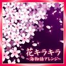 花キラキラ~海物語アレンジ~/やなわらばー