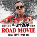 ROAD MOVIE/御法川鉄平(寺島 進)