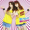 まいどっ! MK-twinty/MK-twinty