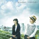 Windfall/やなわらばー